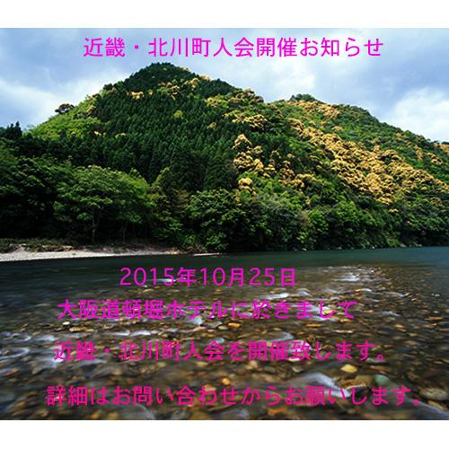 近畿・北川町人会お知らせ